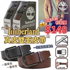 Timberland 真皮雙面皮帶