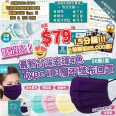 台灣宏瑋4色Type II層不織布口罩 (四色可選)
