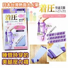 日本台灣熱賣大人氣 睡眠小腿壓力襪